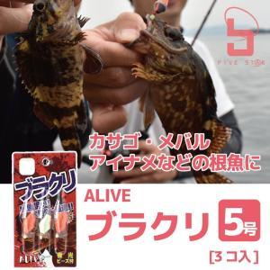 穴釣りに必須!! ブラクリ5号/穴釣り/カサゴ/メバル/アイナメ/根魚/FIVE STAR/ファイブスター fivestarfishing