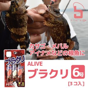穴釣りに必須!! ブラクリ6号/穴釣り/カサゴ/メバル/アイナメ/根魚/FIVE STAR/ファイブスター fivestarfishing