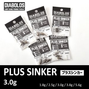 小粒なシンカー DIABOLOS PULS SINKER 3.0g/ディアボロス プラスシンカー 3.0g/ライトゲーム/シンカー/キャロ/FIVE STAR/ファイブスター[ネコポス対応:2] fivestarfishing