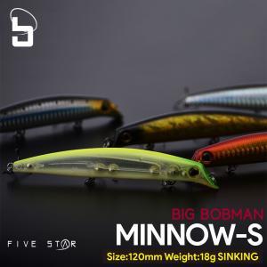 小刻みロールでアピール!BIG BOBMAN MINNOW 120S/ビッグボブマン ミノー/シーバス/シンキング/ルアー/FIVE STAR/ファイブスター[ネコポス対応:10]|fivestarfishing