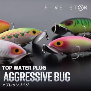 コスパ最強トップルアー!AGGRESSIVE BUG アグレッシブバグ/ブラックバス/ナマズ/ルアー/FIVE STAR/ファイブスター|fivestarfishing