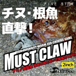 味と匂いで集魚力UP! SALTINA MUST CLAW 2inchソルティナ マストクロー/チヌ・クロダイ・ロックフィッシュ/ワーム/FIVE STAR/ファイブスター[ネコポス対応:5]|fivestarfishing