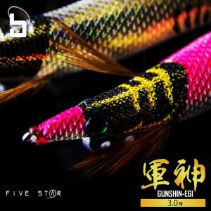 コスパ最強!!軍神 3.0号/ぐんしん/エギ/エギング/FIVE STAR/ファイブスター [ネコポス対応:5]|fivestarfishing