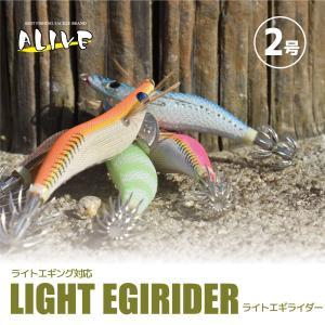 小型のイカ専用!ALIVE/アライブ LIGHT EGI RIDER/ライトエギライダー/エギング/FIVESTAR/ファイブスター[ネコポス対応:5]|fivestarfishing