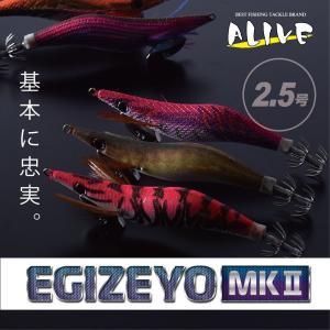 基本に忠実。ALIVE/EGIZEYO MKII 2.5号/アライブ エギゼヨ マークII 2.5号/エギ/エギング/FIVE STAR/ファイブスター [ネコポス対応:5]|fivestarfishing