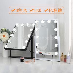 女優ミラー  鏡 美容院 品質保証 卓上ミラー  LEDミラー メイクミラー ブライトミラー スタン...