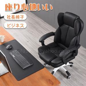 事務用椅子 家庭用 オフィスチェア 快適 座り心地いい 社長椅子 ビジネス 背もたれ椅子 エレクトロ...