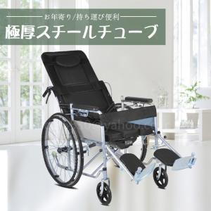 折りたたみ式 車椅子 リクライニング 持ち運び便利 便座付き ハイ背もたれ 極厚スチールチューブ お...