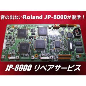 音の出ない定番故障を低価格で解決!   Roland JP-8000 メインボード     リペアサービス|fixhips-music