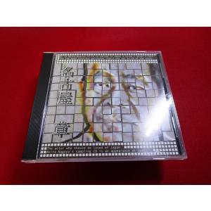 カエルカフェ サンプリングCD 名古屋章 fixhips-music