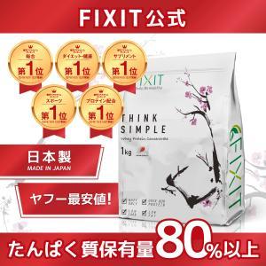 プロテイン ホエイ 女性 ダイエット 砂糖不使用 無添加 安い まとめ買い 美容 WPC 50代 F...