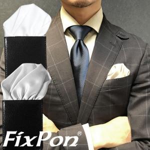 ポケットチーフ 結婚式 ワンタッチ ブランド フィックスポン fixpon メンズ メール便で送料無料2,000円! フィックスポン パッフド2 シルバー ホワイト 無地|fixpon