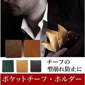 ポケットチーフ 結婚式 ワンタッチ ブランド フィックスポン fixpon メンズ ホルダー Lサイズ 送別 パーティー セット ギフト 贈り物|fixpon