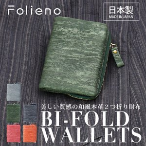 財布 メンズ 二つ折り 日本製 フォリエノ Folieno 本革 U字ファスナー 二つ折り財布 m006 グリーン ネイビー レッド オレンジ グレー 和柄|fizi