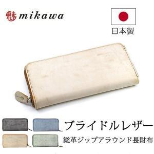 財布 メンズ 長財布 日本製 ミカワ 魅革 mikawa ブライドルレザー ジップアラウンド長財布 m020 グリーン ネイビー キャメル ブラック|fizi