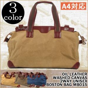 セール 送料無料 ウォッシュドキャンバス×本牛革(オイルレザー) クラシカルな2wayボストンバッグ 旅行バッグ(3色展開) セール|fizi