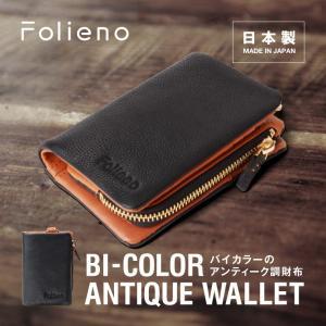 二つ折財布 メンズ 日本製 本革 財布 男女兼用 牛革 日本革製品ブランドFolieno(フォリエノ)  ウォレットチェーン取付け用リング付 小銭入れ取外し fizi