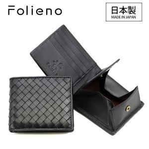 (訳あり品)日本製 Folieno(フォリエノ) 2つ折り財布 メンズ ボックス型小銭入れ イントレチャート メンズ財布 編み込み財布 革 総革 本革財布 メッシュ財布|fizi