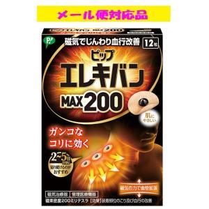 ピップ エレキバン MAX200 12粒(磁気治療器 管理医療機器) メール品対応品|fjdrug