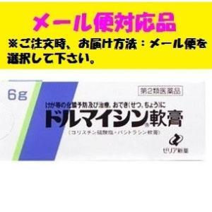 ドルマイシン軟膏 6g (第2類医薬品) ゼリア新薬 メール便対応品|fjdrug