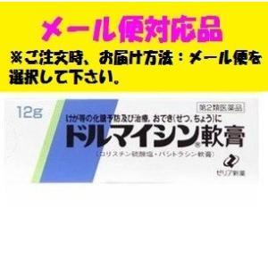 ドルマイシン軟膏 12g (第2類医薬品) ゼリア新薬 メール便対応品|fjdrug