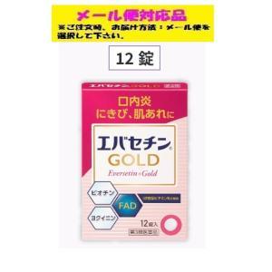 エバセチンゴールド 12錠(第3類医薬品)エバースジャパン メール便対応品|fjdrug
