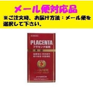 プラセンタ製剤ユースP錠剤 60錠(第2類医薬品) エバースジャパン メール便対応品|fjdrug