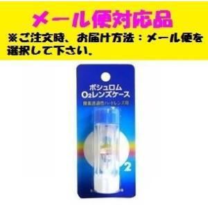ボシュロム O2レンズケース 酸素透過性ハードレンズ用 (1個)  メール便対応品|fjdrug