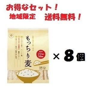 もっちり麦 420g(35g×12袋) 8個セット ※送料無料|fjdrug