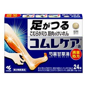 ・つらい足のつり(筋肉けいれん)、こむらがえりを治すお薬です ・漢方処方「芍薬甘草湯」が、筋肉の痛み...