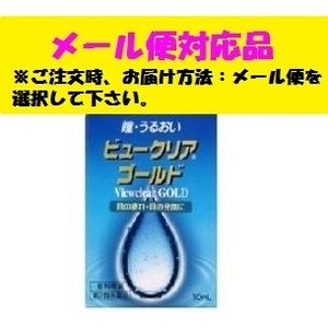 ビュークリア ゴールド 10ml(第2類医薬品)ゼリア新薬 メール便対応品|fjdrug