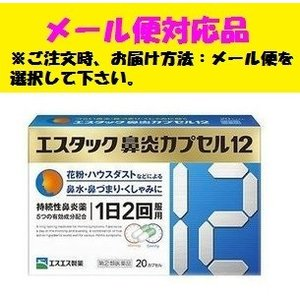 エスタック鼻炎カプセル12 20カプセル(指定第2類医薬品) エスエス製薬  メール便対応品|fjdrug