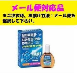 アイリスガードP 15ml(第2類医薬品) 大正製薬 メール便対応品|fjdrug