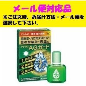 アイリスAGガード 10ml(第2類医薬品) 大正製薬 メール便対応品|fjdrug