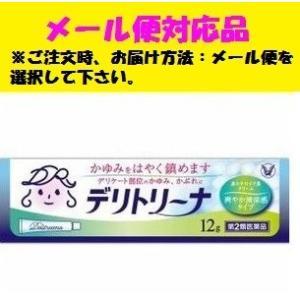 デリトリーナ 12g (第2類医薬品) 大正製薬 メール便対応品|fjdrug