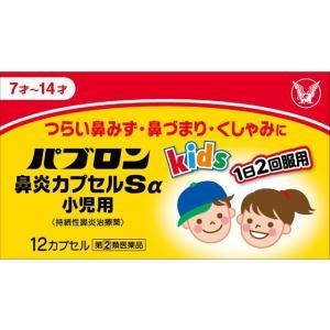 パブロン 鼻炎カプセルSα 小児用(7〜14才) 12カプセル [指定第2類医薬品] 大正製薬