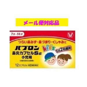 パブロン 鼻炎カプセルSα 小児用(7〜14才) 12カプセル [指定第2類医薬品] 大正製薬  メール便対応品