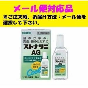 ストナリニAG 15ml(第2類医薬品) サトウ製薬 メール便対応品|fjdrug