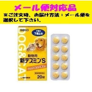 動物用 新テスミンS 20錠(動物用医薬品) サトウ製薬 メール便対応品|fjdrug