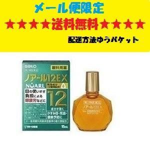 ノアール12EX 15ml(第2類医薬品) 佐藤製薬 メール便限定送料無料品|fjdrug