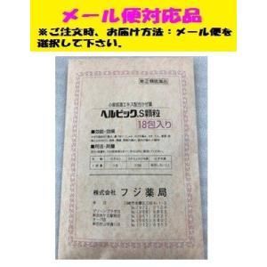 ヘルビックS顆粒 18包(指定第2類医薬品) 大昭製薬 メール便対応品|fjdrug