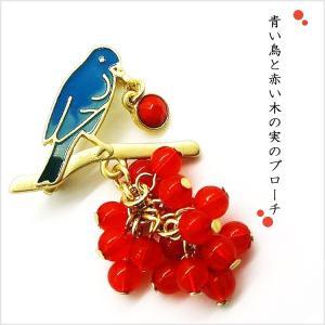 ブローチ 青い鳥と赤い木の実のモチーフストールブローチ クリップ 40代