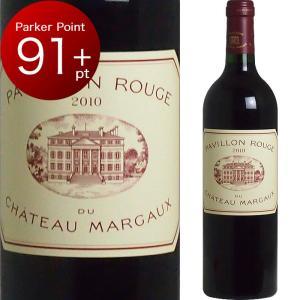 [2010] パヴィヨン・ルージュ・ドゥ・シャトー・マルゴー [Pavillon Rouge du Chateau Margaux] フランス ボルドー マルゴー 赤ワイン ワイン