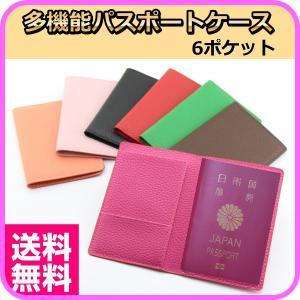パスポートケース おしゃれ かわいい 女性 薄型 多機能 チケット 収納 PUレザー シンプル 旅行 トラベル|fk-store