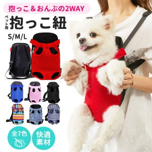 犬用ポータブルタイプのキャリーバッグ抱っこ紐  ファスナーとマジックテープでワンタッチ装着 両側にフ...