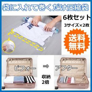 袋に入れて巻くだけの超簡単な圧縮袋  嵩張る衣類を小さく圧縮することができます。  掃除機なども必要...