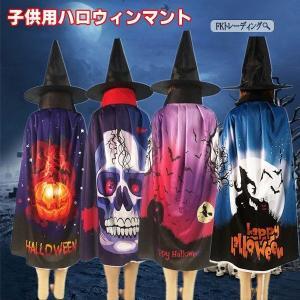 送料無料 ハロウィン halloween コスプレ衣装 ロング マント 死神 魔女 仮装 コスチューム 大人用 魔導士
