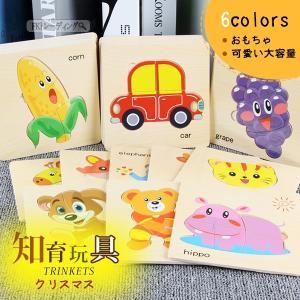 ジグソーパズル 知育玩具 子供 幼児 2歳 3歳 4歳 子供 誕生日プレゼント diy ハンドメイド...