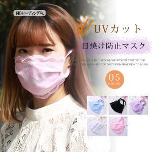 夏マスク オシャレマスク ファッションマスク ムレにくい 繰り返し使える 洗える 息がしやすい 息が...