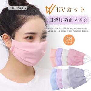 送料無料 夏マスク オシャレマスク ファッションマスク ムレにくい 繰り返し使える 洗える 息がしや...